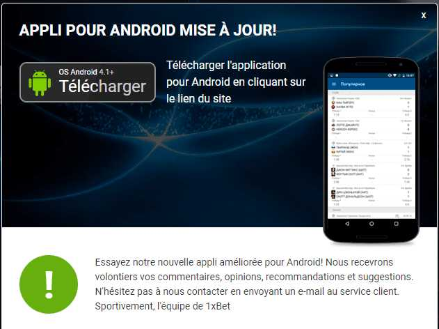1xBet pour Android